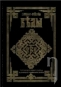 Kniha - Potvrdenie knihy svetla - Slovanské ponímanie sveta