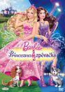 DVD Film - Barbie - Princezná a speváčka