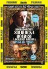 DVD Film - Dobrodružstvo Sherlocka Holmesa a doktora Watsona : Poklad z Agry – 4 séria