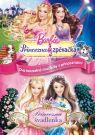 DVD Film - Kolekcia: Barbie Princezná a speváčka + Princezná a švadlena