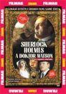 DVD Film - Sherlock Holmes a doktor Watson – 1 séria - 2 diely